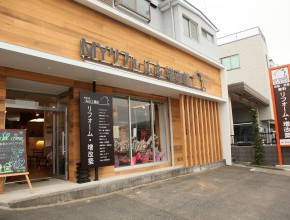 MYリフォーム&増改築専門店