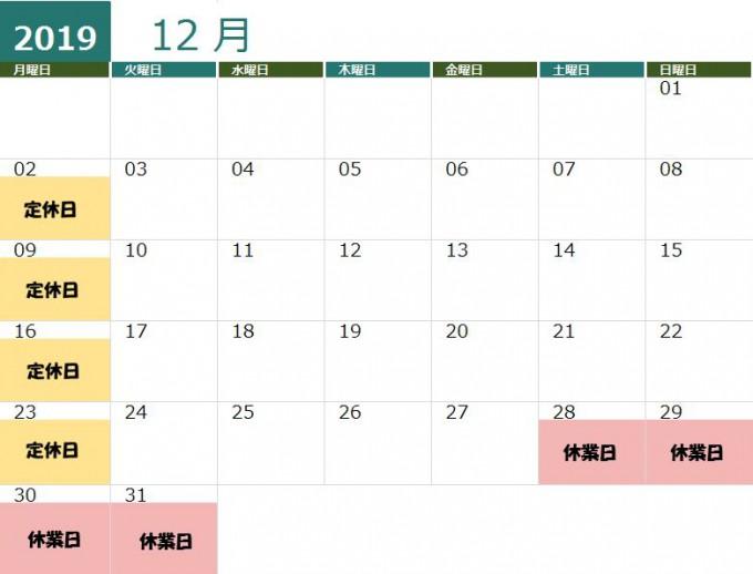 浜松市] 2019年12月・2020年1月のショールーム営業カレンダー